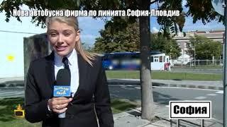 Нова автобусна фирма ще вози пътниците по линията София-Пловдив
