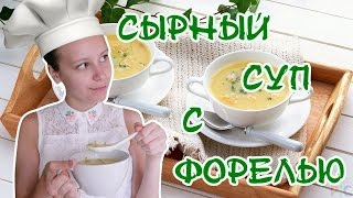 Сырный суп из форели / Видео рецепты / Быстро и вкусно(Cheese soup. Сегодня приготовим сырный супчик из форели. Этот суп можно делать с сосисками, любой колбасой. Они..., 2016-08-01T11:18:22.000Z)