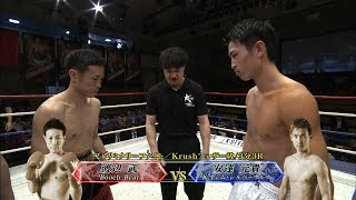 【OFFICIAL】渡辺武 vs 安達元貴 Krush.88 / プレリミナリーファイトKrushフェザー級/3分3R