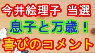 SPEEDの今井絵理子が参院選挙で初当選!聴覚障害を持つ息子と喜びのコメ...