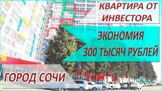 КВАРТИРА с ремонтом в ЖК 123 в Сочи- ЦЕНА НИЖЕ РЫНКА!