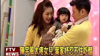 陳宇風 葉家妤偕女 全家福甜蜜拍照 民視新聞
