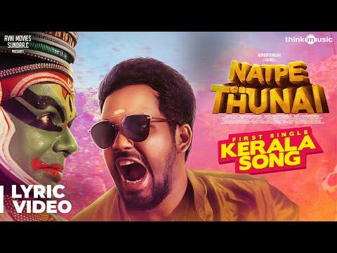 Natpe Thunai | Kerala Song Lyrical Video | Hiphop Tamizha Ft. Crazy Fans | Sundar C