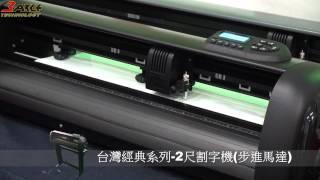 割字機-(2尺) 高速/高精度步進割字機
