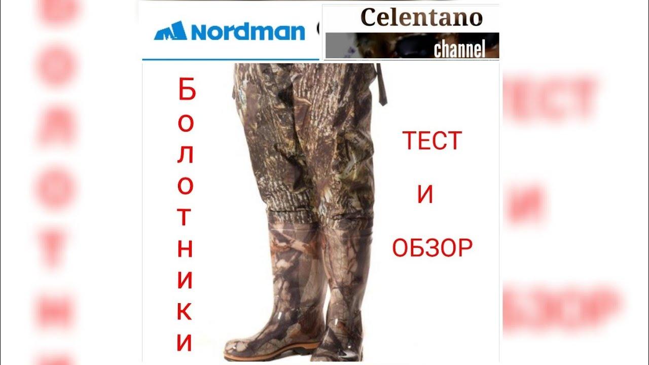 Болотные сапоги Nordman , тест и обзор. Нордман