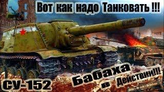 СУ-152  Бабаха в Действии! 9kills World of Tanks