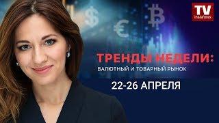 InstaForex tv news: Динамика валютного и товарного рынков (22 — 26 апреля)