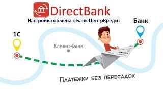 Настроювання обміну 1С і БанкЦентрКредит