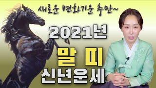 신년운세 말띠 2021년 새로운 시작과 결실의 기운 가득!!  김연아의 새로운 시작이 무얼까요??  02년생…