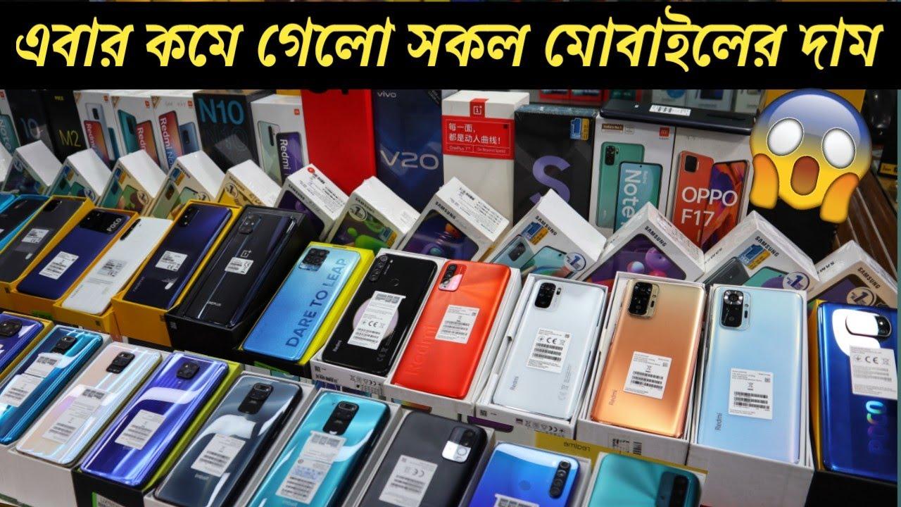 এবার কমে গেলো সকল মোবাইলের দাম?mobile phone price in BD 2021?Dhaka BD Vlogs