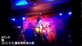 【横浜寿町 音小屋】ゲンゲ - 喉【2012/6/8】
