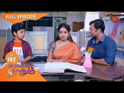 Abiyum Naanum - Ep 192   14 June 2021   Sun TV Serial   Tamil Serial