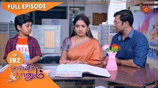 Abiyum Naanum - Ep 192 | 14 June 2021 | Sun TV Serial | Tamil Serial