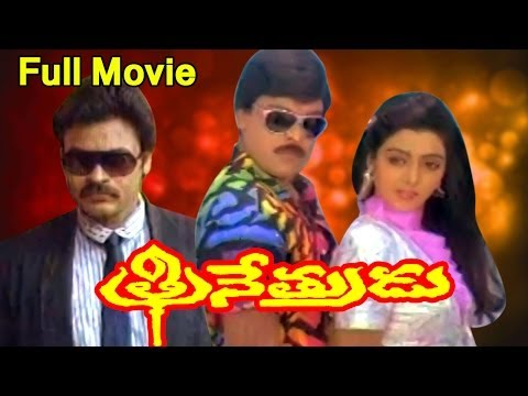 Trinetrudu Full Length Telugu Movie