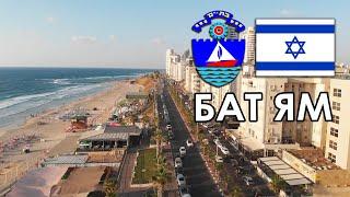 Обзор г. БАТ ЯМ, Израиль. Самый
