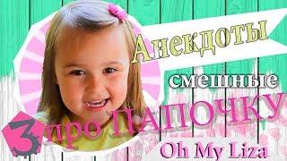 Смешные АНЕКДОТЫ про ПАПОЧКУ Oh My Liza КЛАССНО РАСКАЗЫВАЕТ