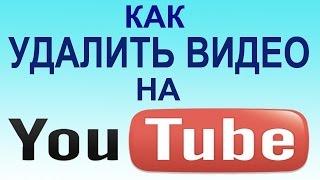 Как удалить свой ролик с youtube. Как самому удалить видео с YouTube.