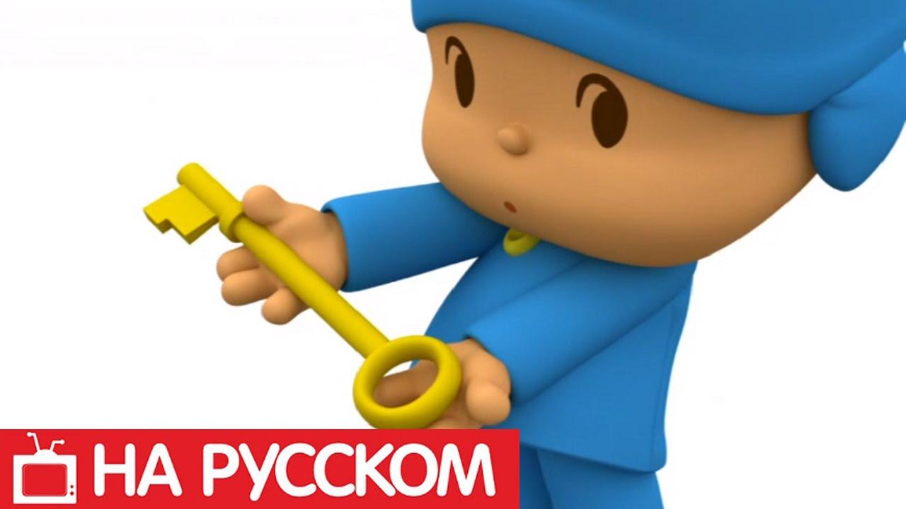 Покойо на русском языке все серии подряд бесплатно без остановки