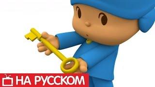 Download Покойо на русском языке - Все серии подряд - Сборник 4 Mp3 and Videos