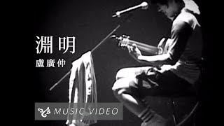 盧廣仲 Crowd Lu【淵明】Official Music Video