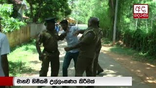 Police Commission to investigate assault on Hambantota protesters