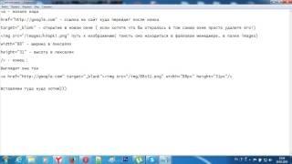 Как вставить ссылку в картинку в ucoz html