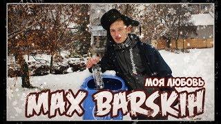 МАКС БАРСКИХ - МОЯ ЛЮБОВЬ l (ПАРОДИЯ)
