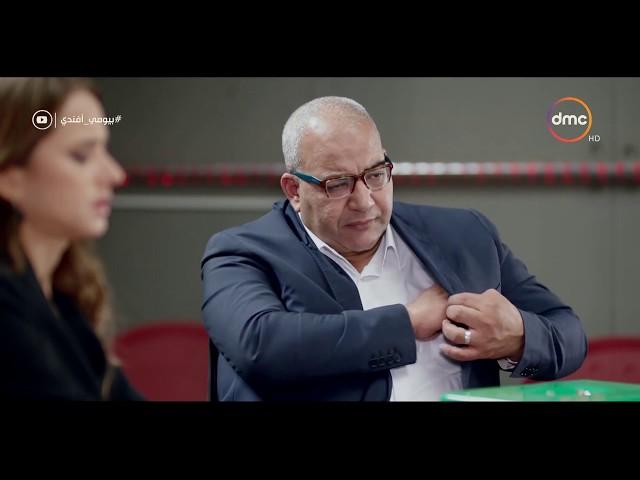 بيومى أفندى - الحلقة الـ 17 الموسم الثاني | الفنانة نيللي كريم | الحلقة كاملة