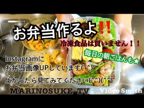 【料理動画】いつもの夫弁当&毎日の朝ごはんを用意しているところです!