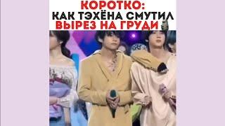Смешные и милые моменты с BTS | #90