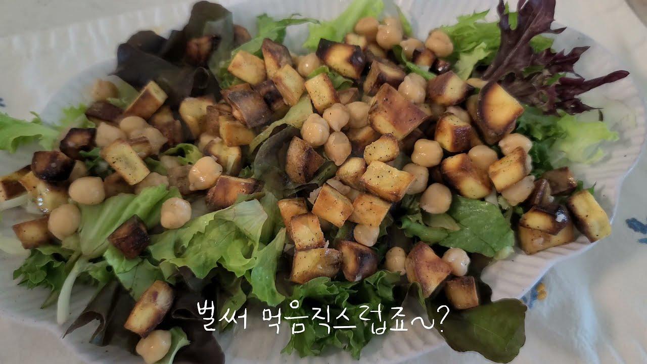 고구마 병아리콩 샐러드, Sweet potato & Chickpea salad