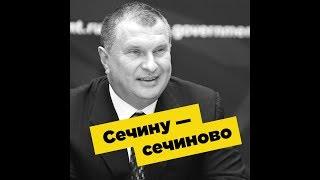 Игорь Сечин пришел на суперматч ЦСКА - СКА
