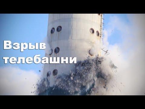 Снос телебашни в Екатеринбурге 💥