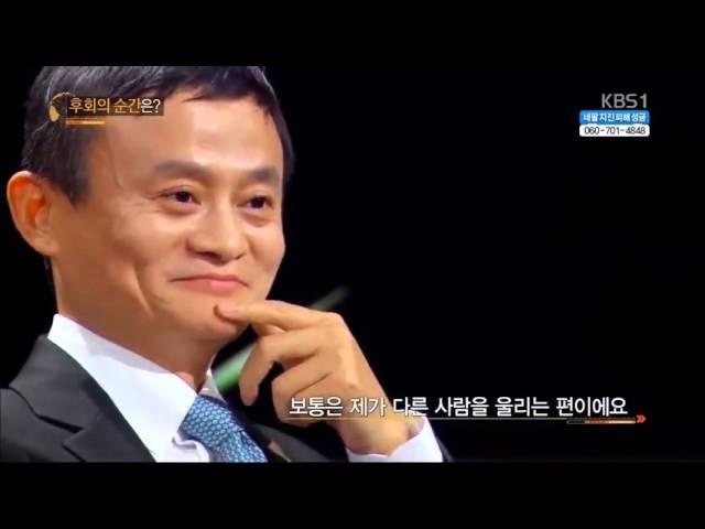 Kako biti uspešan u životu - Jack Ma (Alibaba)