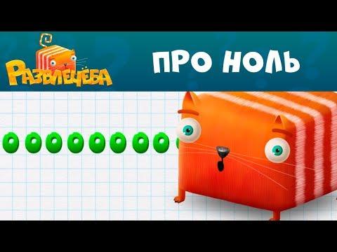 Развлечёба | Про ноль 0️⃣ Математика | СТС Kids
