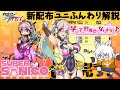 C97【モツ餅さん】part2 すーぱーそに子 セクシーニット cosplay Comic Market コミケ ...