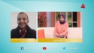 اوضاع الطلاب اليمنيين في ماليزيا وتركيا | مع  أ دعبدالله الذيفاني و اسعد الفائشي  | #صباحكم_اجمل