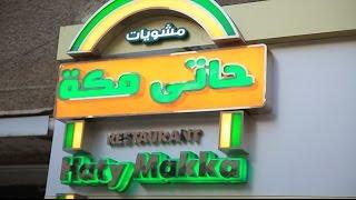 مطعم حاتي مكة | الأكيل حلقة كاملة