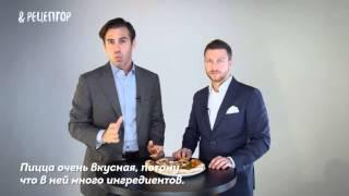 Реакция итальянцев на пиццу, сделанную в России