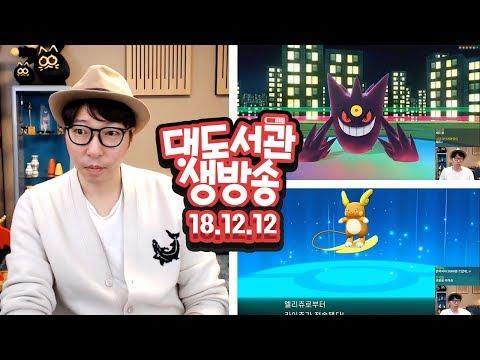 대도 생방송] 오늘 레드 잡는다! - 포켓몬스터 렛츠고 피카츄! 12/12(수) 헤헷! 대도서관 Game Live Show