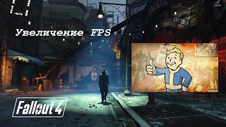 Увеличение FPS в Fallout 4