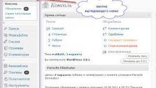 """№13 - Изучаем админку WordPress. Видеокурс «WordPress от """"А"""" до """"Я""""»"""