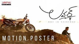 Lover Motion Poster | Raj Tarun, Riddhi Kumar | Dil Raju