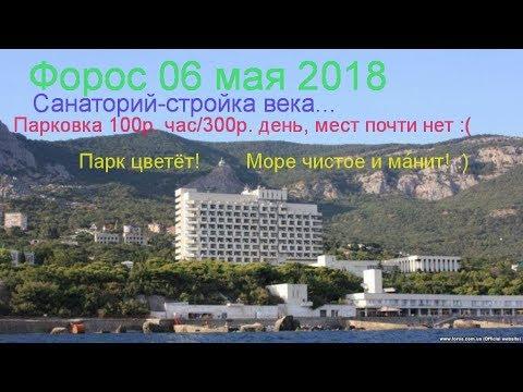 Форос 06 мая 2018г. Санаторий - стройка века продолжается... Парк цветёт! Море ма́нит! :)