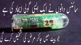 New inventions 2018 technology -The indigestible bacterial electronic sensor tablet - Urdu news