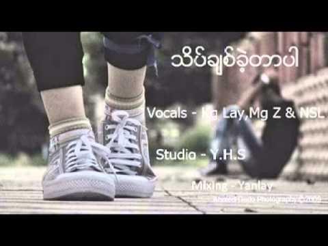 Thate Chit Khae' Tar Par - Kg Lay & Mg Z ft.NSL: