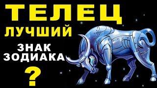 видео Краткая информация о знаке зодиака - Телец.