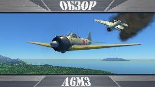 A6M3   Мастер виражного боя    War Thunder