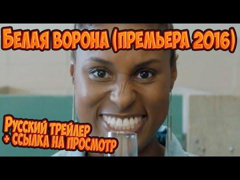 Белая ворона. 1 2 серии (2011) Русская мелодрама, Мини сериал / Мелодрамы HD