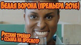 Белая ворона (сериал 2016) Русский Трейлер